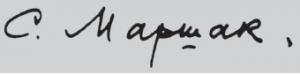 Автограф Самуила Маршака