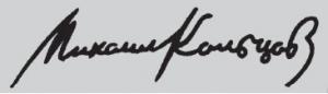 Подпись писателя Михаила Кольцова