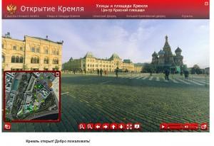 открытие кремля виртуальный тур