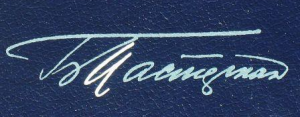 подпись Бориса Пастернака
