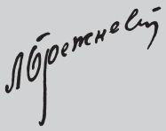 подпись ленонида брежнева