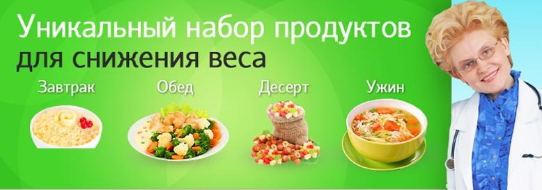 малышева набор продуктов для похудения