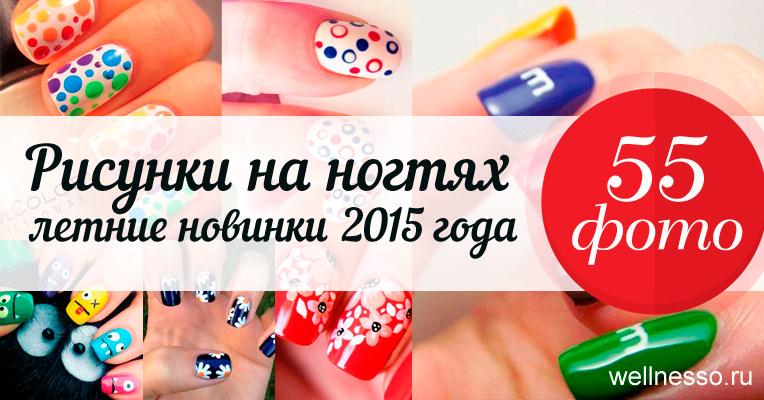 Рисунки на ногтях летние новинки 2015 года