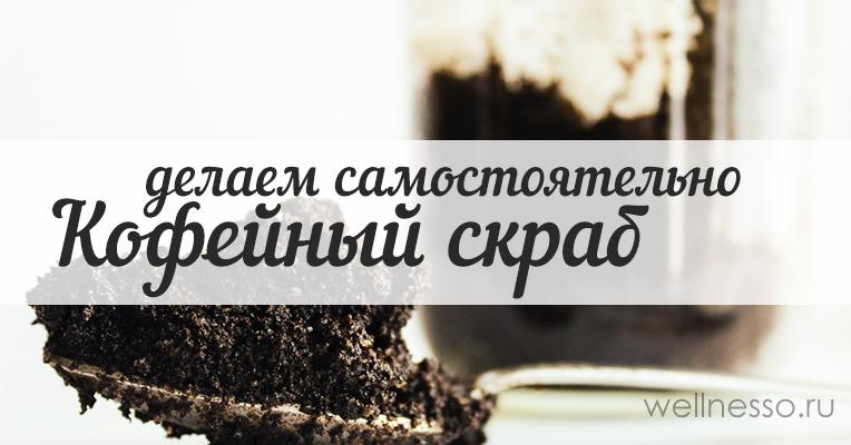 готовим смостоятельно скраб для тела из кофе