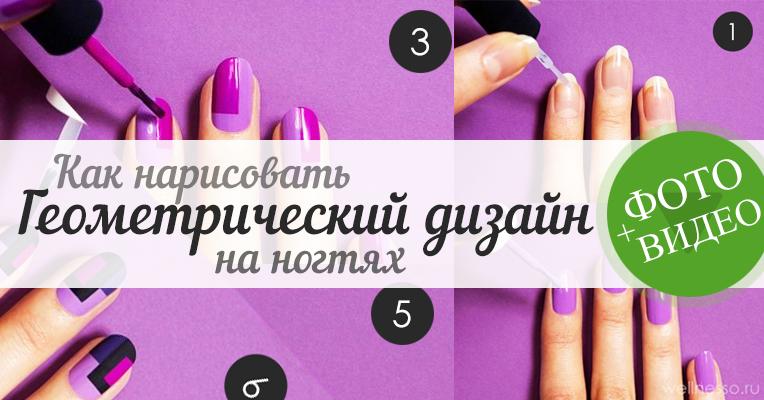 как нарисовать геометрический дизайн ногтей