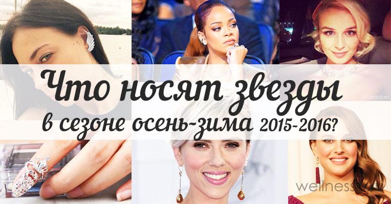 какие украшения в моде осень-зима 2015-2016