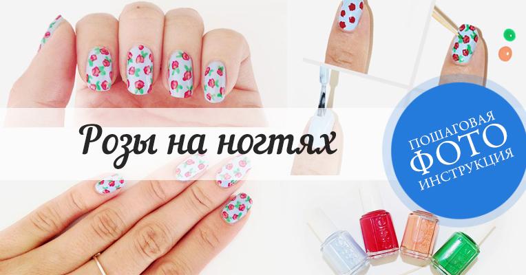 Как рисовать розочки на ногтях пошагово