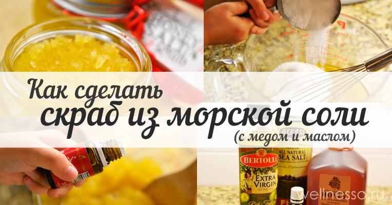 как сделать Скраб мед с солью