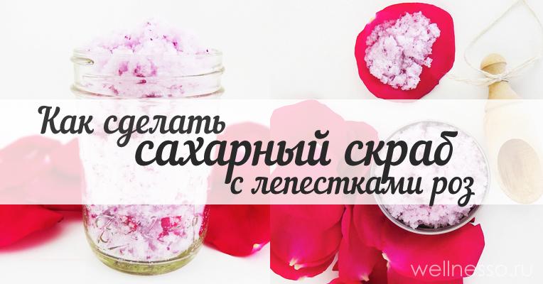 скраб с розой сахаром и маслом