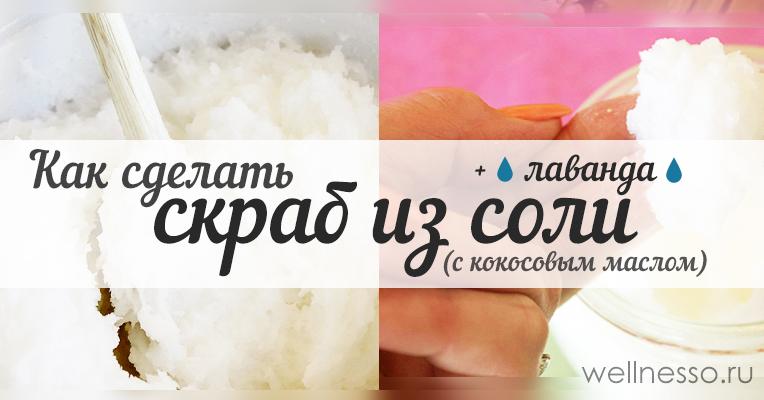 как сделать скраб с солью кокосовым маслом и лавандой