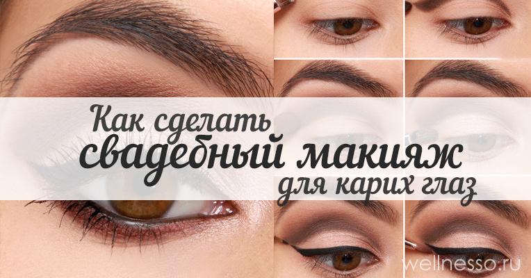 макияж на свадьбу для карих глаз