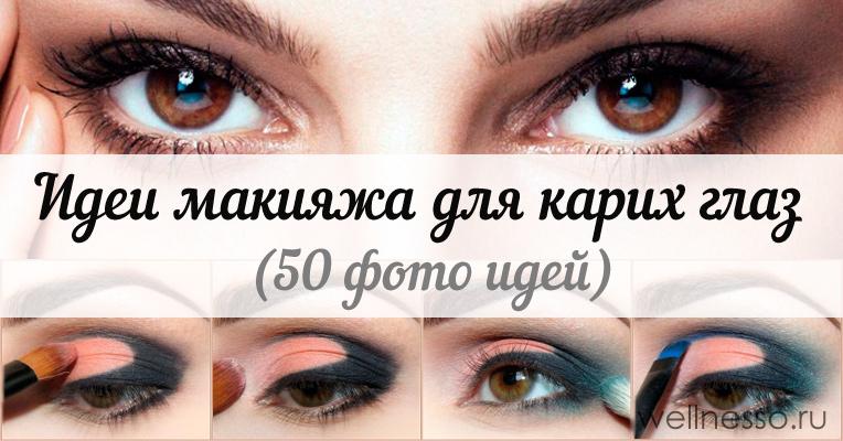 Коричневые тени для карих глаз макияж
