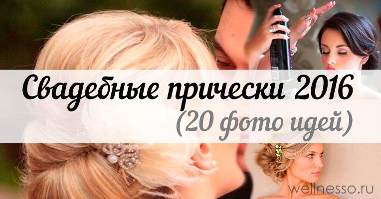Идеи свадебных причесок 2016