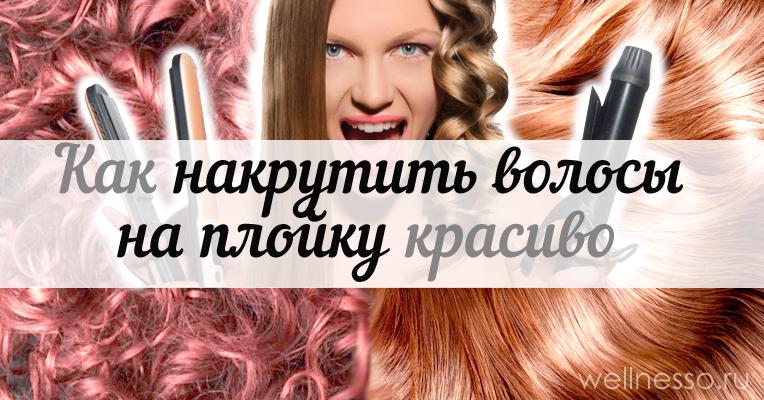 как накрутить и уложить волосы фото
