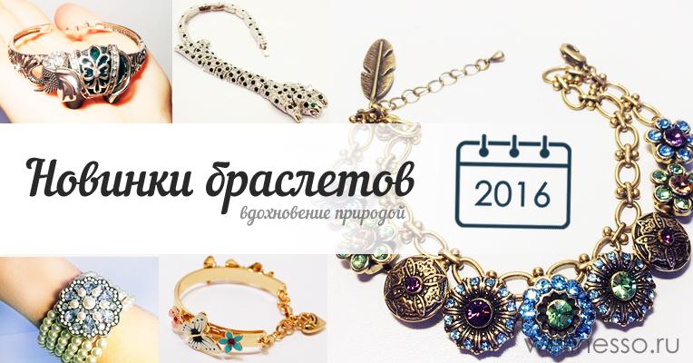модные женские браслеты на руку 2016