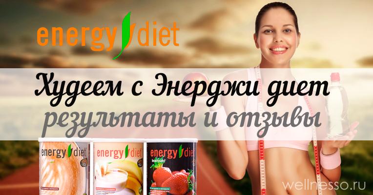 как похудеть с энерджи диет схема