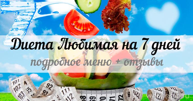Меню и результаты Любимой диеты