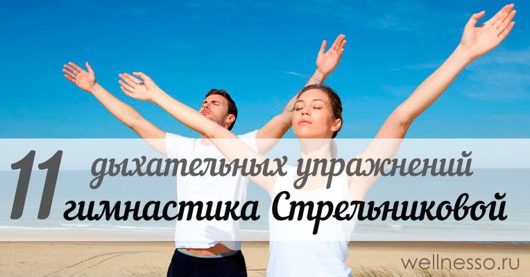 Дыхательная гимнастика Стрельниковой (Видео Отзывы)