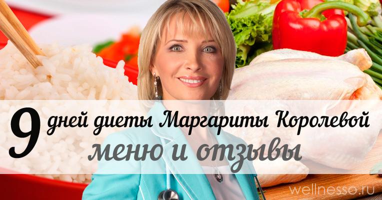 диета маргариты королевой на неделю