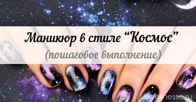 дизайн ногтей космос фото