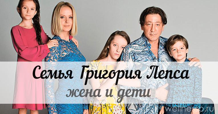 Жена Лепса Анна Шаплыкова, личная жизнь, дети, биография