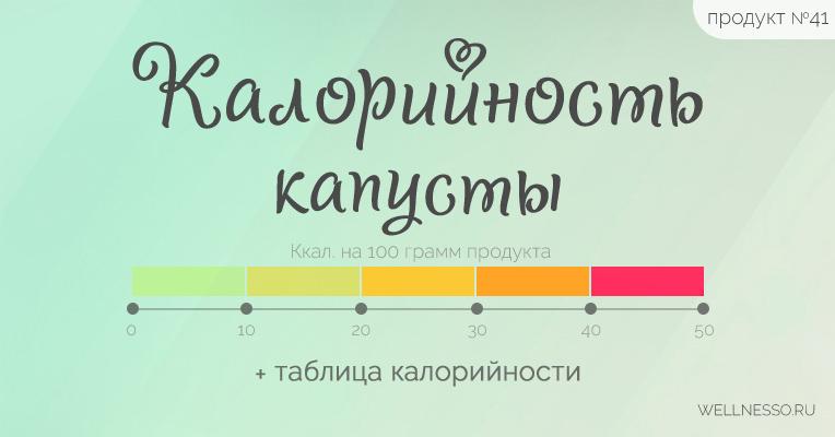 калорийность цветная капуста тушеная