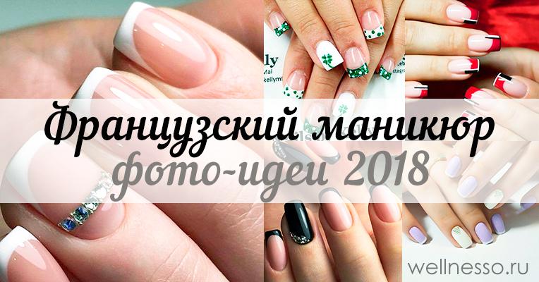 ФРЕНЧ 2018: модные новинки маникюра 30 ФОТО дизайна