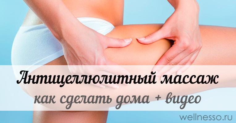 Антицеллюлитный массаж как сделать самой себе
