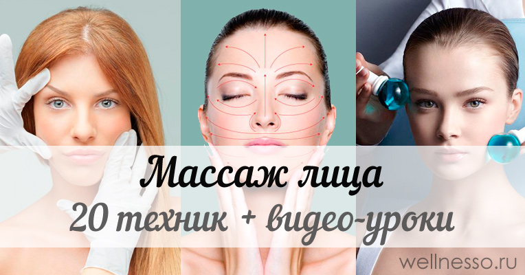 Видеоуроки массаж лица массажером кружевное белье и чулки фото