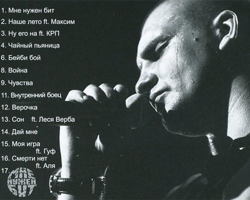 второй сольный альбом вакуленко