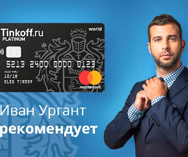 https://wellnesso.ru/wp-content/uploads/2018/11/urgant-reklama-banka.jpg