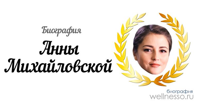 Анна михайловская вся ее биография