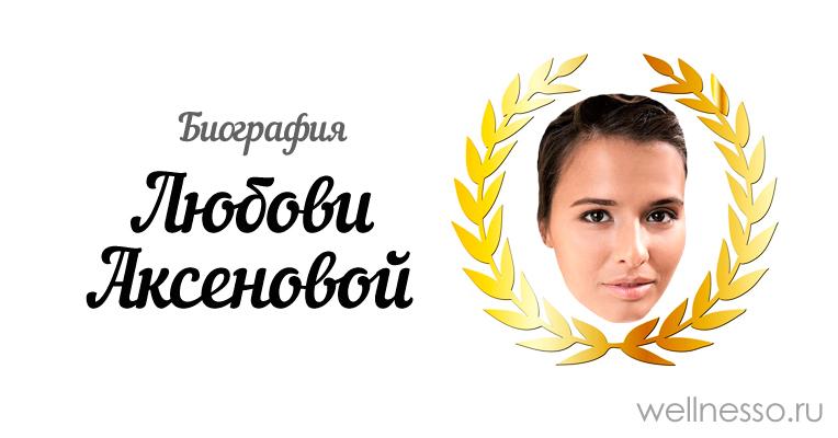 Любовь Аксенова Засветила Трусики – Шиповник (2011)